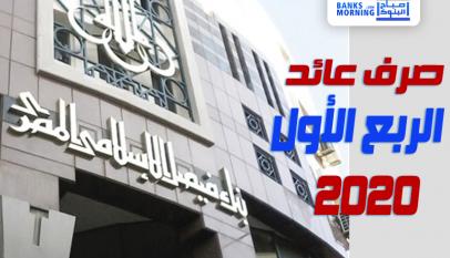 بنك فيصل الاسلامي login